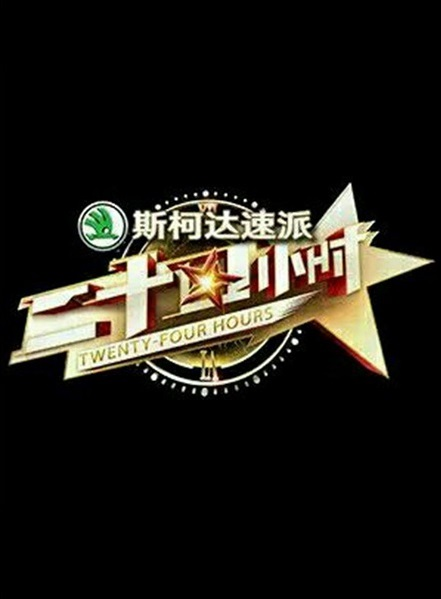 Twenty-Four Hours Poster, 2016 Chinese TV show
