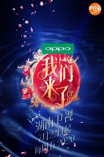 Up Idol 2 Poster, 2016 Chinese TV show