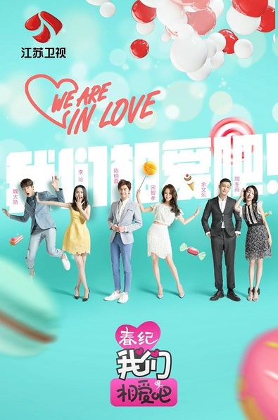 We Are in Love 2 Poster, 2016 Chinese TV show