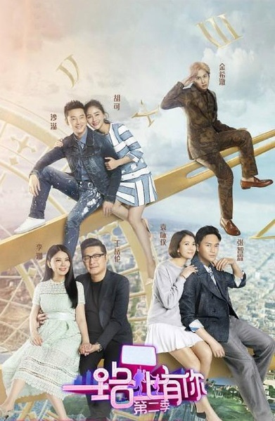 With You Down the Road 2 Poster, 2016 Chinese TV show
