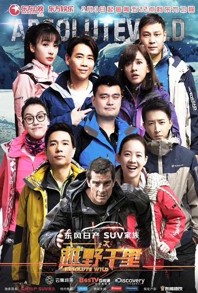 Absolute Wild Poster, 2017 Chinese TV show