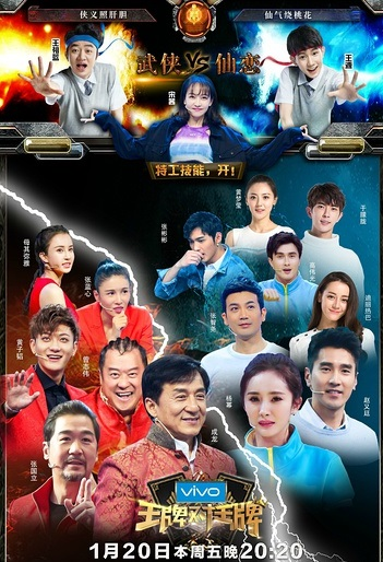 Ace vs. Ace 2 Poster, 2017 Chinese TV show