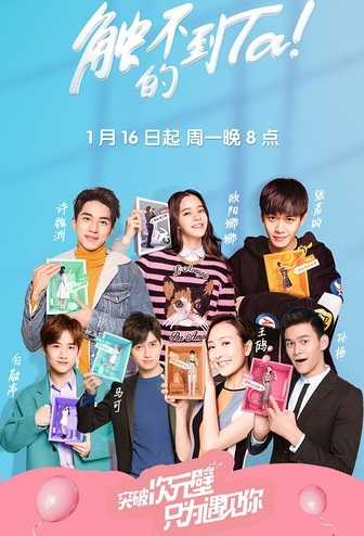 Can't Touch Ta Poster, 2017 Chinese TV show