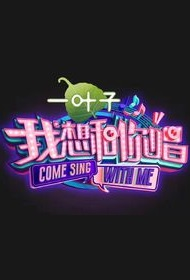 Come Sing with Me 2 Poster, 2017 Chinese TV show