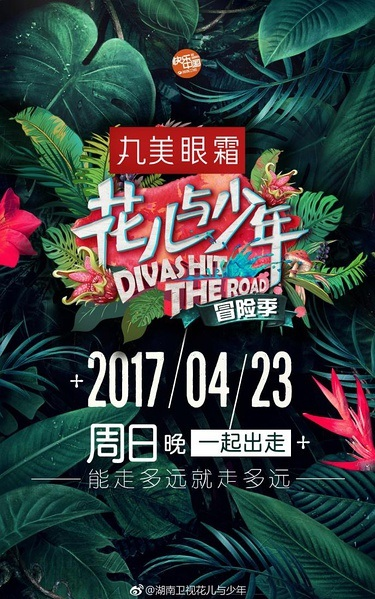 Divas Hit the Road 3 Poster, 2017 Chinese TV show