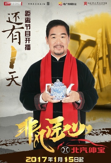 Extraordinary Ingenuity Poster, 2017 Chinese TV show