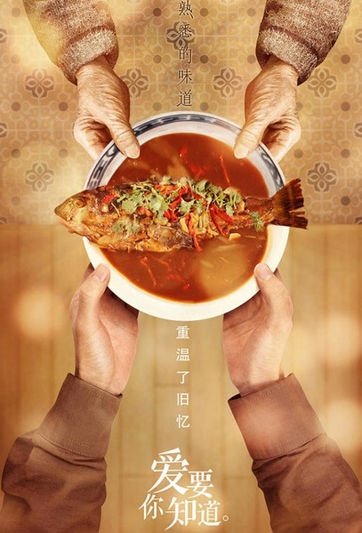 Familiar Taste 2 Poster, 2017 Chinese TV show
