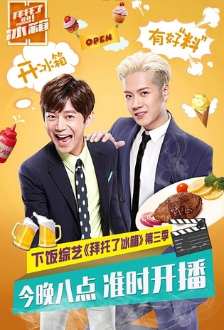 Go Fridge! 3 Poster, 2017 Chinese TV show