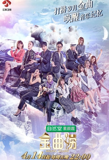 Golden Melody Poster, 2017 Chinese TV show
