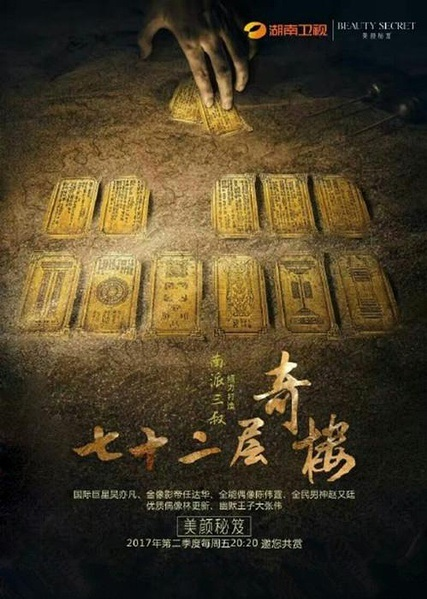 Seventy-two Story Building Poster, 2017 Chinese TV show