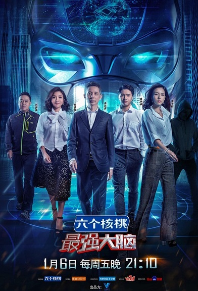 Super Brain 4 Poster, 2017 Chinese TV show