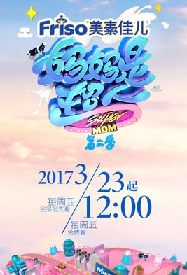 Super Mom 2 Poster, 妈妈是超人第二季 2017 Chinese TV show