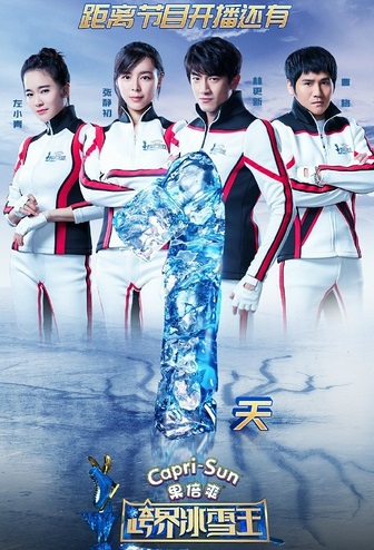 The King of Kanone Poster, 2017 Chinese TV show
