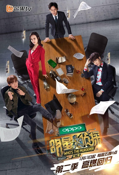 Who's the Murderer? Poster, 2017 Chinese TV show