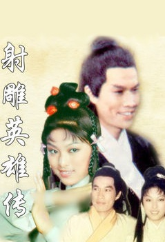 Legend of the Condor Heroes Poster, 1976 Chinese TV drama series