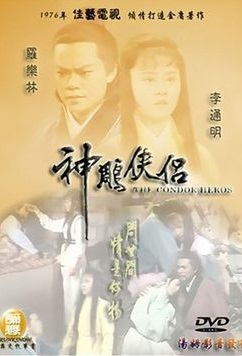 Return of the Condor Heroes Poster, 1976 Chinese TV drama series