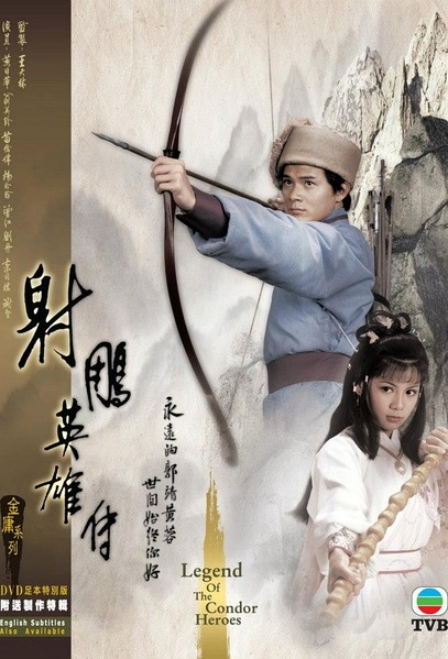 Legend of the Condor Heroes Poster, 1983 Chinese TV drama series