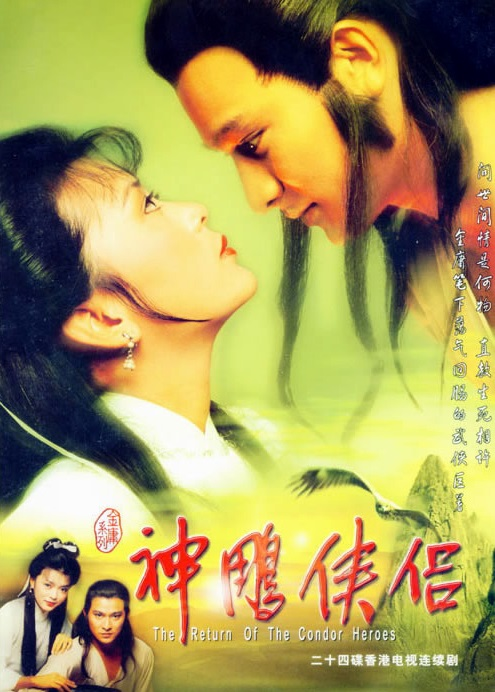 Return of the Condor Heroes Poster, 1983 tv drama series