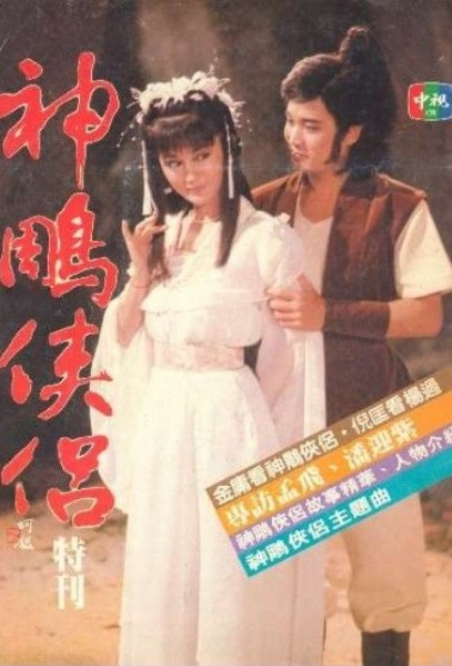 Return of the Condor Heroes Poster, 1984 TV drama series