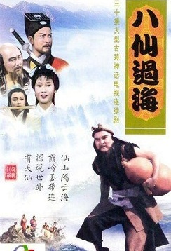 The Eight Fairies Poster, 1985 Chinese TV drama series