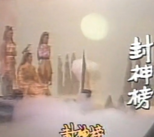 Investiture of the Gods Poster, 1986 Chinese TV drama series