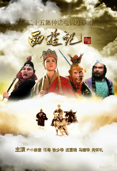 Journey to the West Poster, 1986 Chinese TV drama series