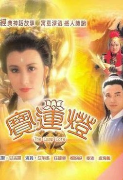 The Lamp Lore Poster, 1986 Chinese TV drama series