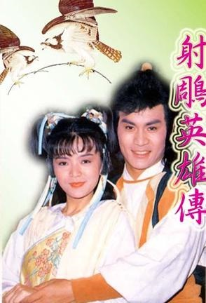 Legend of the Condor Heroes Poster, 1988 Chinese TV drama series