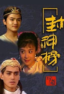 Investiture of the Gods Poster, 1990 Chinese TV drama series