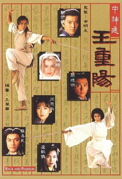 Rage and Passion Poster, 1992 Chinese TV drama series