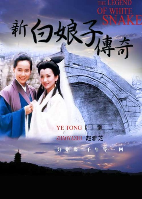 The Legend of White Snake Poster, 1992 Chinese TV drama series