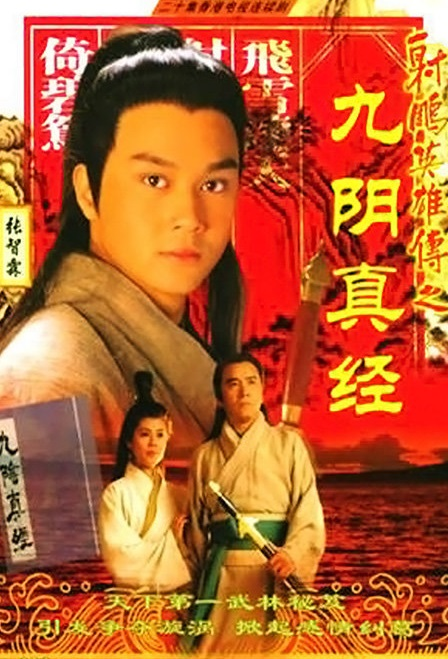 The Mystery of the Condor Hero Poster, 1993 Chinese TV drama series