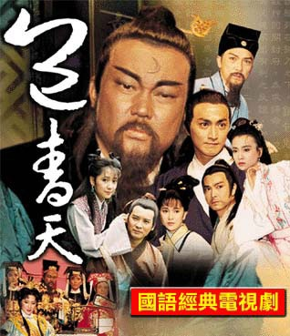 Justice Bao Poster, 1993, Kenny Ho