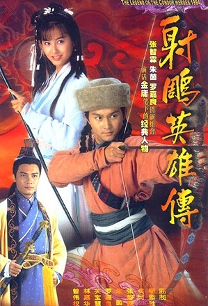 Legend of the Condor Heroes Poster, 1994 Chinese TV drama series