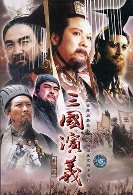 Romance of the Three Kingdoms Poster, 1994 Chinese TV drama series