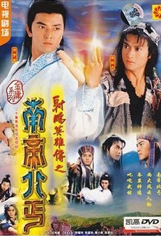The Condor Heroes Return Poster, 1994 Chinese TV drama series