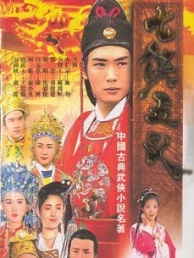 Seven Heroes and Five Gallants Poster, 1994