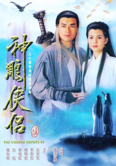 Return of the Condor Heroes Poster, 1995 tv drama series