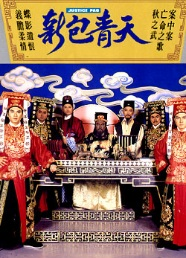 New Justice Bao Poster, 1995