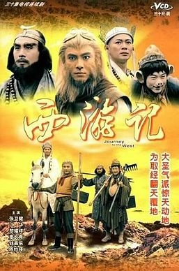 Journey to the West poster, 1996