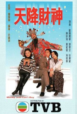 Money Just Can't Buy poster, 1996 Chinese TV drama series