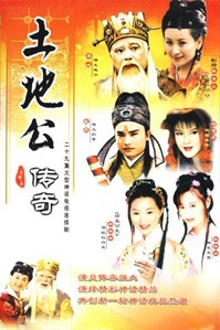 Legend of Earth God poster, 1998 Chinese TV drama series