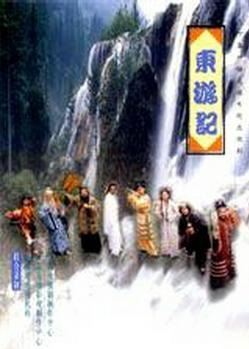Legend of the Eight Immortals Poster, 2016 Chinese TV drama series