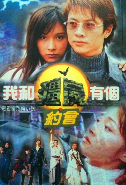 My Date with a Vampire Poster, 1998 tv drama series