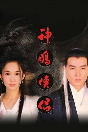 Return of the Condor Heroes Poster, 1998