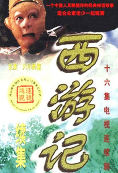 Journey to the West 2 Poster, 1999 Chinese TV drama series