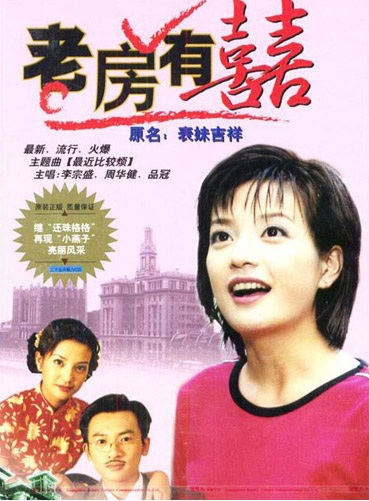 Old House Has Joy Poster, 1999, Actor: Alec Su You Peng, Chinese Drama Series