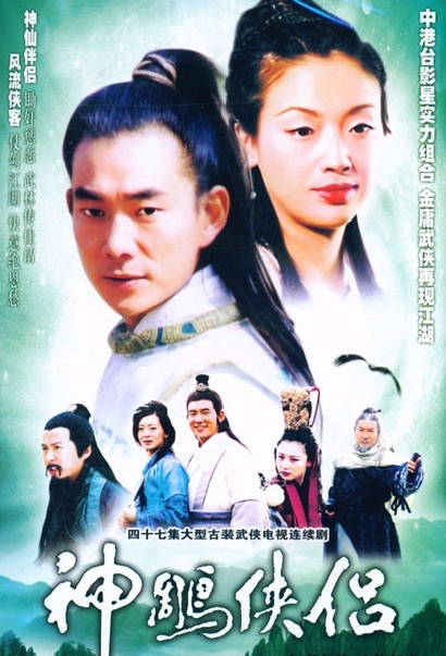 Return of the Condor Heroes Poster, 1999 chinese tv drama series
