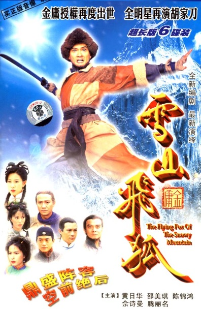 The Flying Fox of the Snowy Mountain Poster, 1999