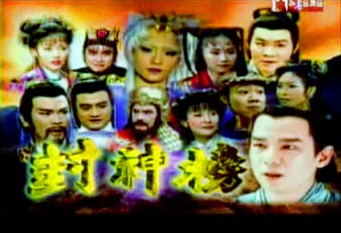 Investiture of the Gods Poster, 2000 Chinese TV drama series